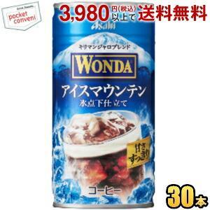 アサヒ WONDAワンダ アイスマウンテン  185g缶 30本入 (缶コーヒー)|pocket-cvs