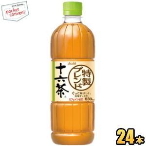 アサヒ 十六茶 630mlペットボトル 24本入 (増量ボトル)|pocket-cvs