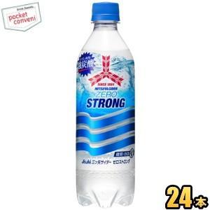 アサヒ 三ツ矢サイダー ゼロストロング 500mlペットボトル 24本入 (ZERO STRONG ストロングゼロ オールゼロよりリニューアル)