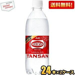 ウィルキンソン炭酸水 送料無料 タンサン 500mlペットボトル 48本(24本×2ケース) ※北海...