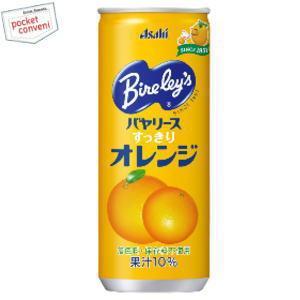 アサヒ バヤリース すっきりオレンジ 245g缶 30本入 (Bireley's) pocket-cvs