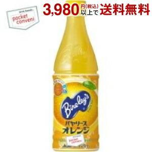 アサヒ Bireley'sバヤリース オレンジ 430mlペットボトル 24本入 pocket-cvs