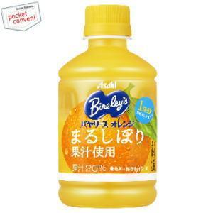 アサヒ バヤリース オレンジ 280mlペットボトル 24本入 (Bireley's) pocket-cvs