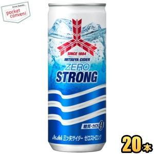 アサヒ 三ツ矢サイダー ゼロストロング 250ml缶 20本入 (ZERO STRONG ストロングゼロ オールゼロよりリニューアル)|pocket-cvs