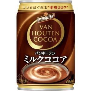 アサヒ バンホーテン ミルクココア 275g缶 24本入 (VAN HOUTEN)|pocket-cvs