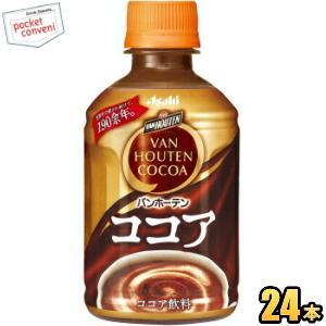 アサヒ『HOT用』バンホーテン ミルクココア 280mlペットボトル 24本入 (VAN HOUTEN)|pocket-cvs