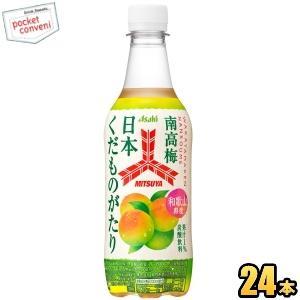 アサヒ 三ツ矢 梅 500mlペットボトル 24本入 (三ツ矢サイダー 紀州産南高梅)|pocket-cvs