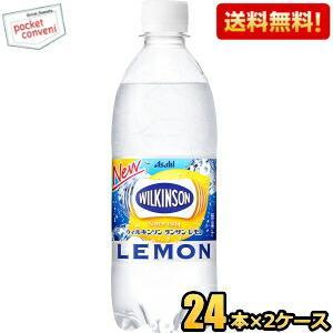 ウィルキンソン炭酸水 レモン 『送料無料』 500mlペットボトル 48本(24本×2ケース) (炭...