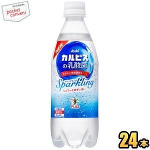 『新発売』アサヒ おいしい水プラス カルピスの乳酸菌スパーク...