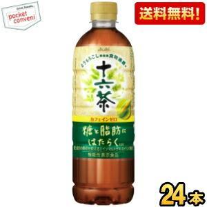 特価送料無料 アサヒ 十六茶プラス 3つのはたらき 630mlPET 24本入 (機能性表示食品 からだ十六茶よりリニューアル)|pocket-cvs