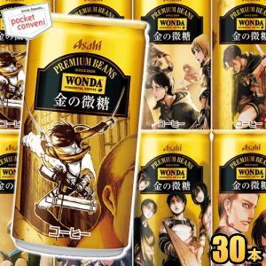 進撃の巨人コラボデザイン缶 数量限定特価 アサヒ WONDAワンダ 金の微糖 185g缶 30本入 缶コーヒー|pocket-cvs