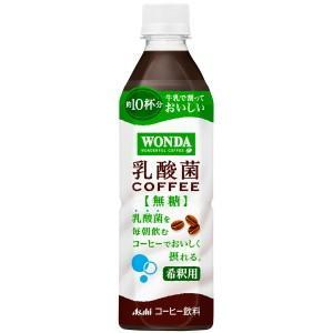 約240杯分【希釈用】 アサヒ WONDAワンダ 乳酸菌コーヒー無糖 490mlペットボトル 24本入|pocket-cvs