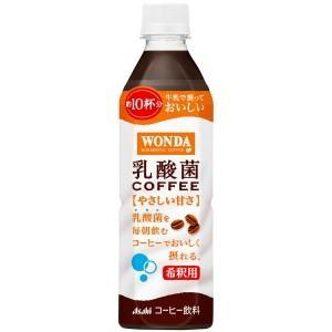 約240杯分【希釈用】 アサヒ WONDAワンダ 乳酸菌コーヒーやさしい甘さ 490mlペットボトル 24本入|pocket-cvs