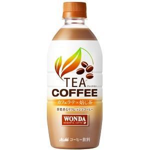 アサヒ WONDAワンダ TEA COFFEE ティーコーヒー カフェラテ×焙じ茶 525mlペットボトル 24本入 ほうじ茶ラテ|pocket-cvs