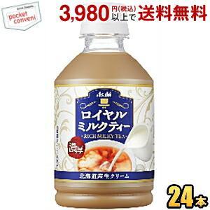 アサヒ ロイヤルミルクティー 280mlペットボトル 24本入 (紅茶)