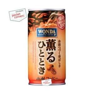 アサヒ WONDAワンダ 薫るひととき 185g缶 30本入|pocket-cvs