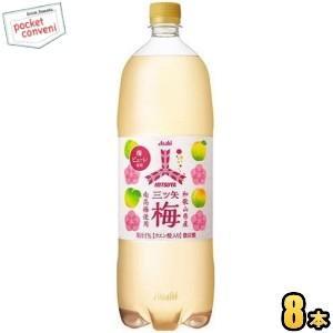 アサヒ 三ツ矢 梅 1.5Lペットボトル 8本入 (三ツ矢サイダー 紀州産南高梅)|pocket-cvs