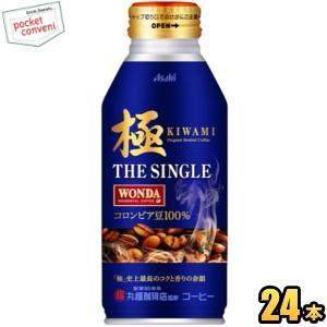 アサヒ WONDAワンダ 極 ザ・シングル 370gボトル缶 24本入 (丸福珈琲店監修 缶コーヒー きわみ)|pocket-cvs