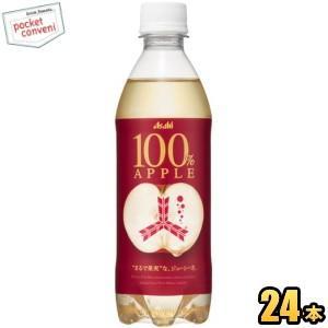 『自動販売機用430ml』アサヒ 三ツ矢 100%アップル 430mlペットボトル 24本入 (三ツ矢サイダー りんご)|pocket-cvs
