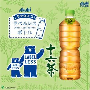 特価『ラベルレスボトル』アサヒ 十六茶 630mlペットボトル 24本入|pocket-cvs|02