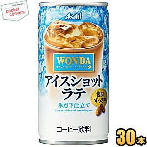 アサヒ WONDAワンダ アイスショットラテ 185g缶 30本入|pocket-cvs