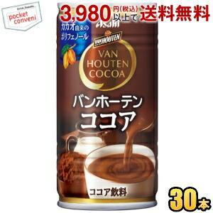 アサヒ『HOT用』バンホーテン ココア 185g缶 30本入 (VAN HOUTEN)|pocket-cvs