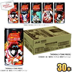 期間限定特価 アサヒ WONDAワンダ 炎の焙煎 185g缶 30本入 微糖缶コーヒー ワンピース ONEPIECE|pocket-cvs