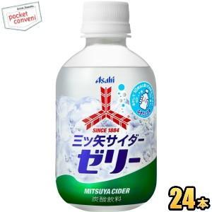 アサヒ 三ツ矢サイダーゼリー 280mlペットボトル 24本入 (ゼリー炭酸飲料 炭酸ゼリー)|pocket-cvs