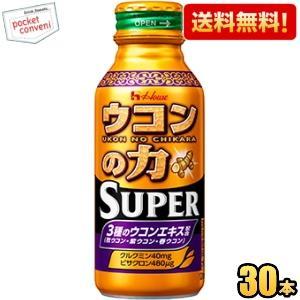 『送料無料』ハウスウェルネス ウコンの力 スーパー 120mlボトル缶 30本入 (栄養ドリンク) pocket-cvs