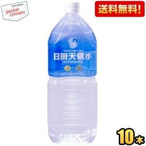 『送料無料』日田天領水 ミネラルウォーター 2LPET 10...