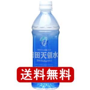 送料無料 日田天領水 ミネラルウォーター 500mlPET 24本入 (軟水)|pocket-cvs