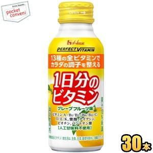 『限定特価』ハウスウェルネス パーフェクトビタミン 1日分のビタミン グレープフルーツ味 190gボトル缶 30本入 pocket-cvs