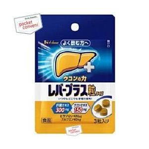 『3粒入×10袋』ハウスウェルネス ウコンの力 レバープラス 袋タイプ|pocket-cvs