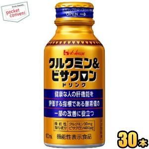 ハウスウェルネス クルクミン&ビサクロンドリンク 100mlボトル缶 30本入 機能性表示食品 pocket-cvs