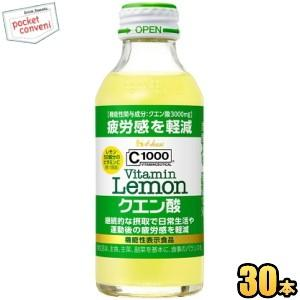 ハウスウェルネス C1000ビタミンレモン クエン酸&ローヤルゼリー 140ml瓶 30本入 pocket-cvs