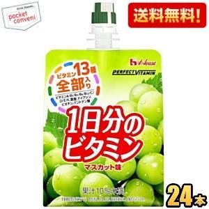 『期間限定特価』ハウスウェルネス パーフェクトビタミン 1日分のビタミンゼリー マスカット味 180gパウチ 24個入 (栄養機能食品(ビオチン))|pocket-cvs