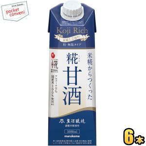 マルコメ プラス糀 糀甘酒 糀リッチ粒 1000ml紙パック 6本入 (1Lサイズ 食塩不使用)|pocket-cvs