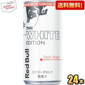 訳あり特価 送料無料 レッドブル ホワイトエディション 185ml缶 24本入 エナジードリンク ピ...
