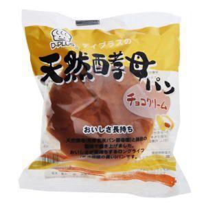 D-plusデイプラス 天然酵母パン チョコクリーム 12個入|pocket-cvs