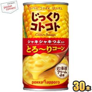 期間限定特価 ポッカサッポロ じっくりコトコト つぶ入りとろ〜りコーン 190g缶 30本入 (コーンポタージュ)|pocket-cvs