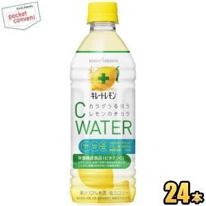 特価 ポッカサッポロ キレートレモンCウォーター 500mlペットボトル 24本入 熱中症対策|pocket-cvs