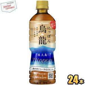 特価 ポッカサッポロ にっぽん烏龍 525mlペットボトル 24本入 (烏龍茶 ウーロン茶 国産) pocket-cvs