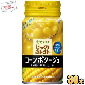 特価 ポッカサッポロ じっくりコトコト シャキシャキコーンの冷たいポタージュ 170gリシール缶 30本入|pocket-cvs