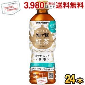 特価 ポッカサッポロ 知覧にっぽん紅茶 無糖 500mlペットボトル 24本入|pocket-cvs