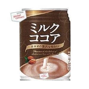 大塚食品 ミルクココア 250g缶 24本入|pocket-cvs