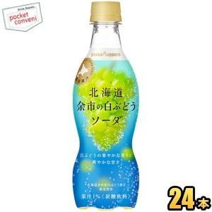期間限定特価★ポッカサッポロ 北海道余市の白ぶどうソーダ 420mlペットボトル 24本入|pocket-cvs
