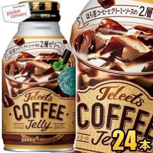 特価 ポッカサッポロ JELEETS(ジェリーツ) コーヒーゼリー 265gボトル缶 24本入 pocket-cvs