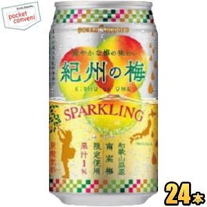 ポッカサッポロ 紀州の梅スパークリング 350ml缶 24本入|pocket-cvs