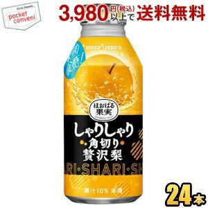 ポッカサッポロ ほおばる果実 しゃりしゃり贅沢梨 400gボトル缶 24本入|pocket-cvs