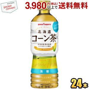 特価 ポッカサッポロ やすらぎ気分のコーン茶 500mlペットボトル 24本入|pocket-cvs